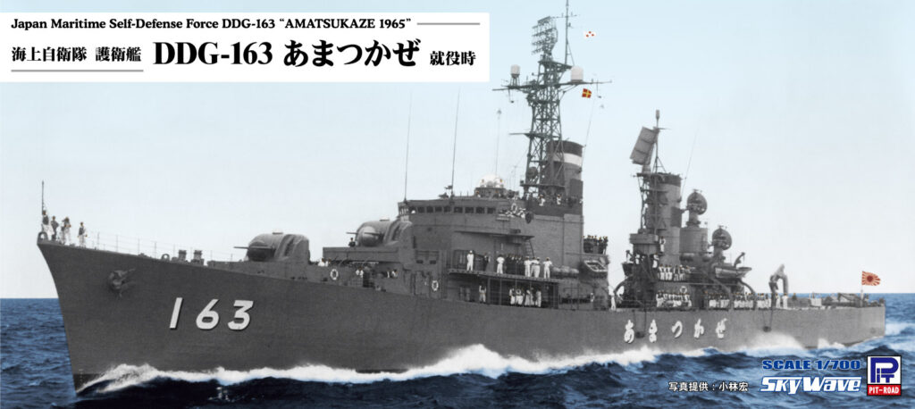 J88 1/700 海上自衛隊 護衛艦 DDG-163 あまつかぜ 就役時