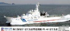 J92 1/700 海上保安庁 はてるま型巡視船 PL-61 はてるま