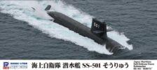 J93 1/700 海上自衛隊 潜水艦 SS-501 そうりゅう