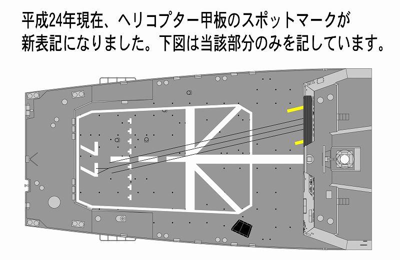 JB18 1/350 海上自衛隊 護衛艦 DDG-177 あたご 新着艦標識デカール付き