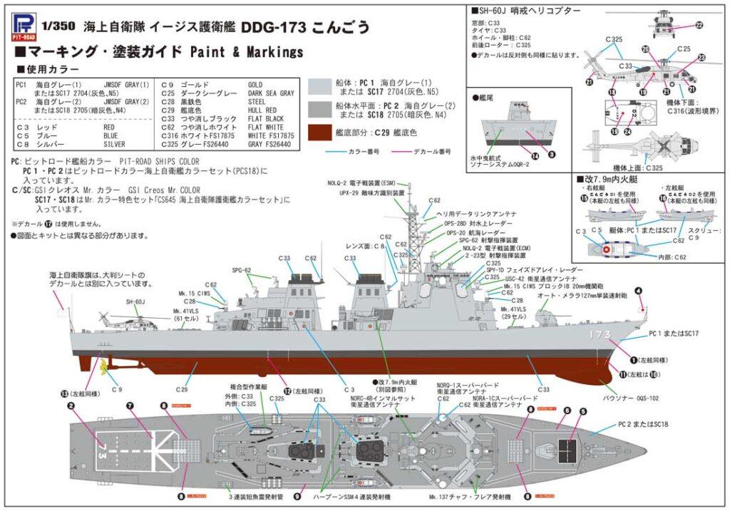 JB28 1/350 海上自衛隊 イージス護衛艦 DDG-173 こんごう