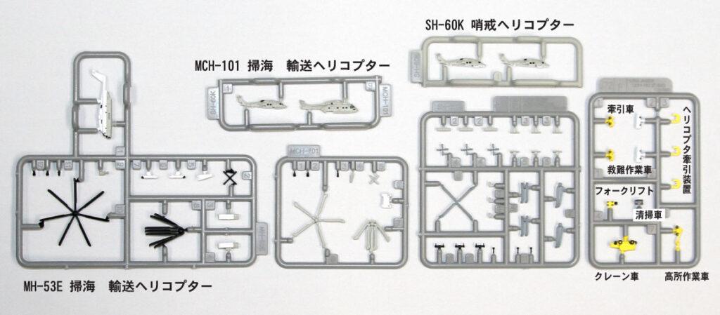 JP11 1/700 海上自衛隊 護衛艦 DDH-183 いずも 塗装済みプラモデル