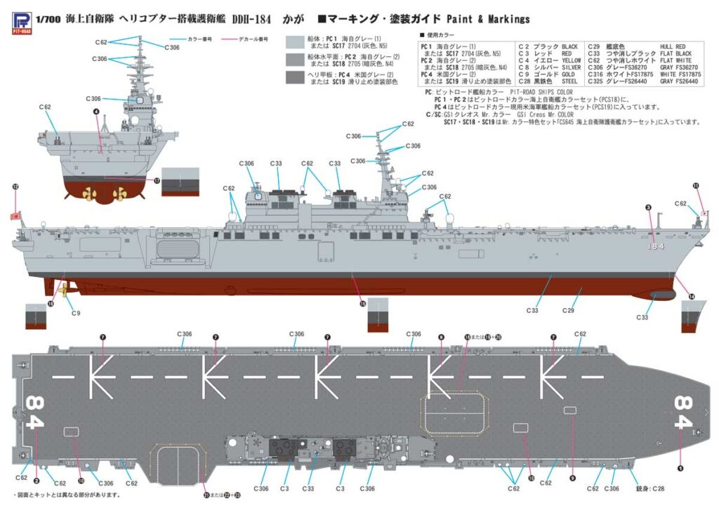 JP12 1/700 海上自衛隊 護衛艦 DDH-184 かが 塗装済みプラモデル