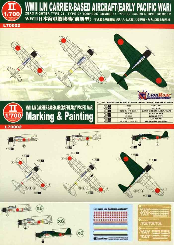 L7002 1/700 日本海軍機セット 1