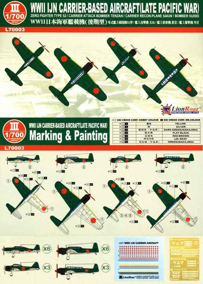 L7003 1/700 日本海軍機セット 2