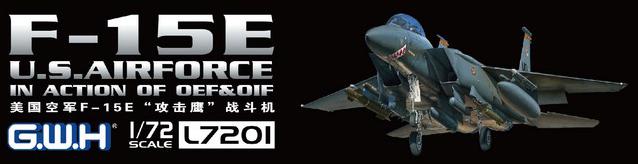 L7201 1/72 アメリカ空軍 F-15E 戦闘爆撃機