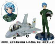 LDP03SP 航空自衛隊 戦闘機 F-15J 自衛官フィギュア付き