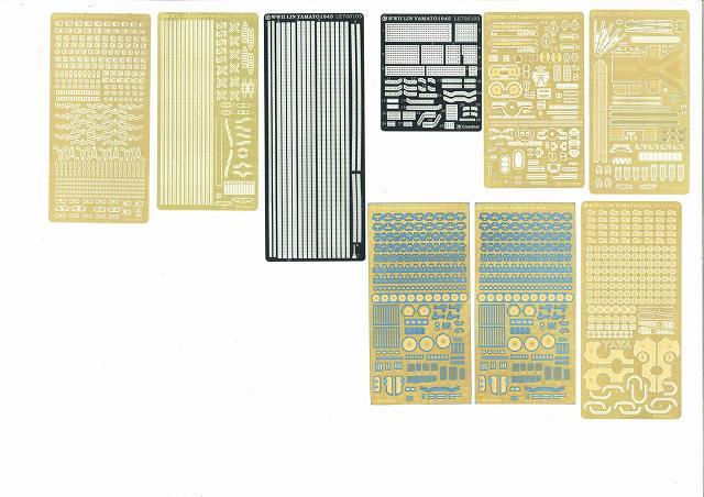 LE70103 1/700 日本海軍 戦艦 大和(T社/F社)用 エッチングパーツ