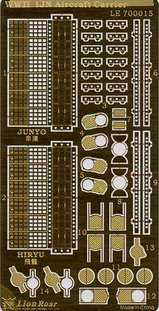 LE7015 1/700 日本海軍 航空母艦用 エッチングパーツ 1