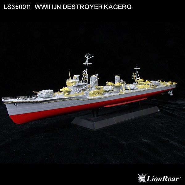 LS3511 1/350 日本海軍 駆逐艦 雪風(T社)用 ディテールアップパーツセット