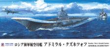 M42 1/700 ロシア海軍 航空母艦 アドミラル・クズネツォフ