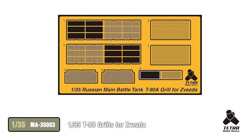 MA3503 1/35 ロシア陸軍 T-90 戦車(ZV社)用 エンジングリル