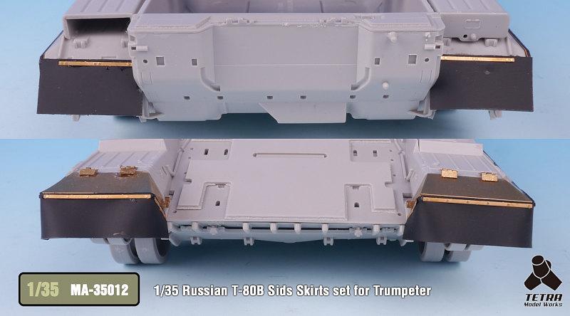 MA3512 1/35 ロシア陸軍 T-80B 戦車(TR社)用 サイドスカートセット