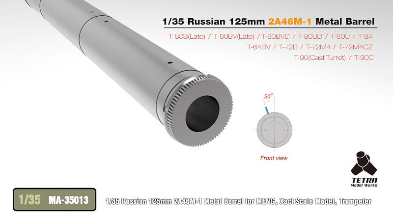 MA3513 1/35 ロシア陸軍 125mm砲 2A46M-5(MEN社/TR社)用 金属砲身