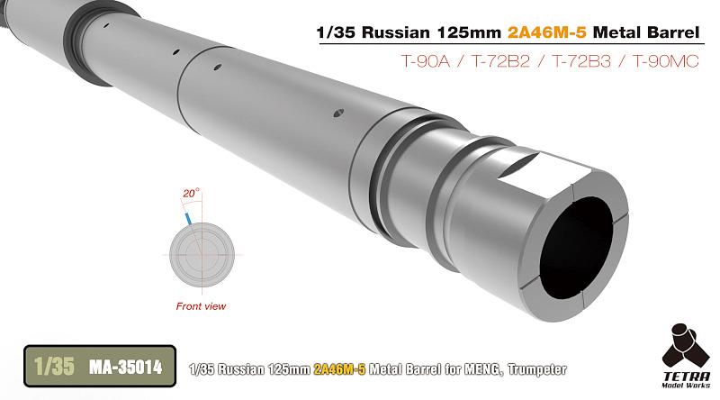 MA3514 1/35 ロシア陸軍 125mm砲 2A46M-5(MEN社/TR社)用 金属砲身