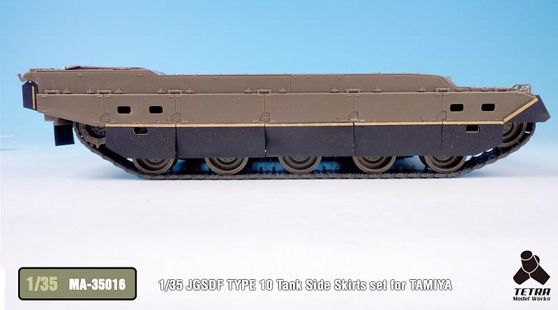 MA3516 1/35 陸上自衛隊 10式戦車(T社)用 サイドスカートセット