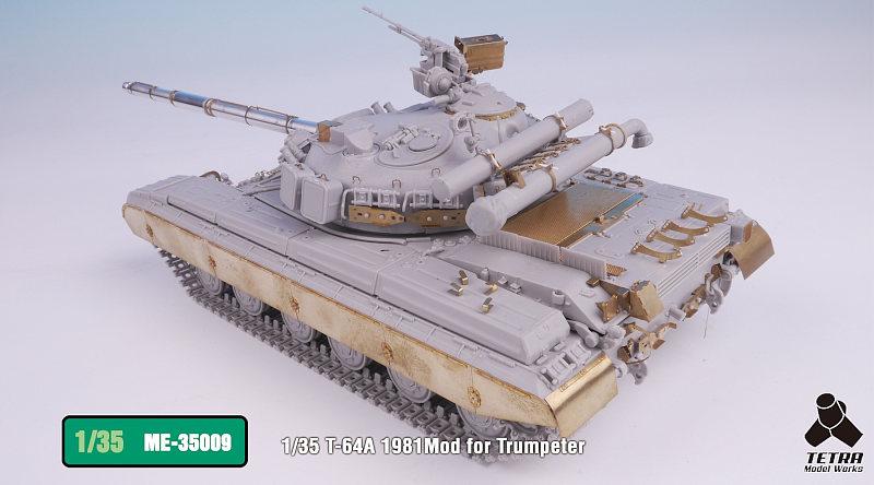 ME3509 1/35 ロシア陸軍 T-64A Mod1981 戦車(TR社)用 エッチングパーツ