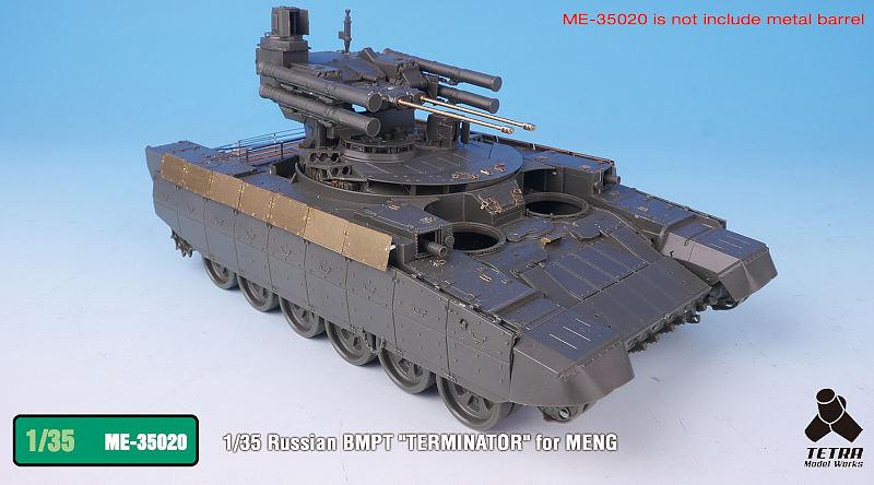 ME3520 1/35 ロシア陸軍 BMPT ターミネーター 火力支援戦車(MEN社)用 エッチングパーツ