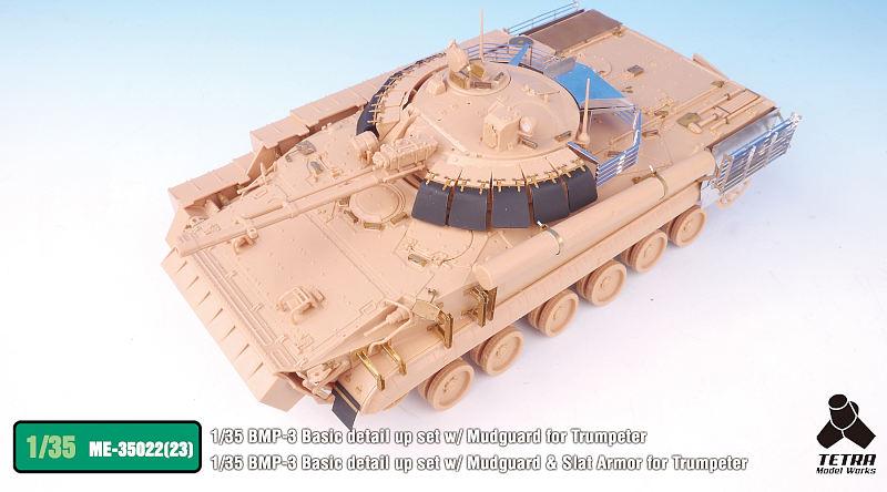 ME3522 1/35 ロシア陸軍 BMP-3 歩兵戦闘車(TR社)用 エッチングパーツ マッドガード付き