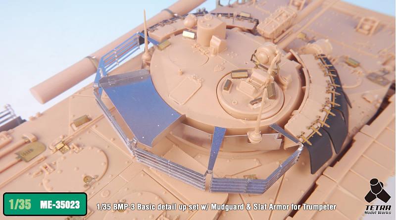 ME3523 1/35 ロシア陸軍 BMP-3 歩兵戦闘車(TR社)用 エッチングパーツ マッドガード、スラットアーマー付き