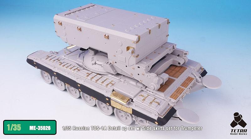 ME3526 1/35 ロシア陸軍 TOS-1A ブラチーノ(TR社)用 エッチングパーツ サイドスカート付き