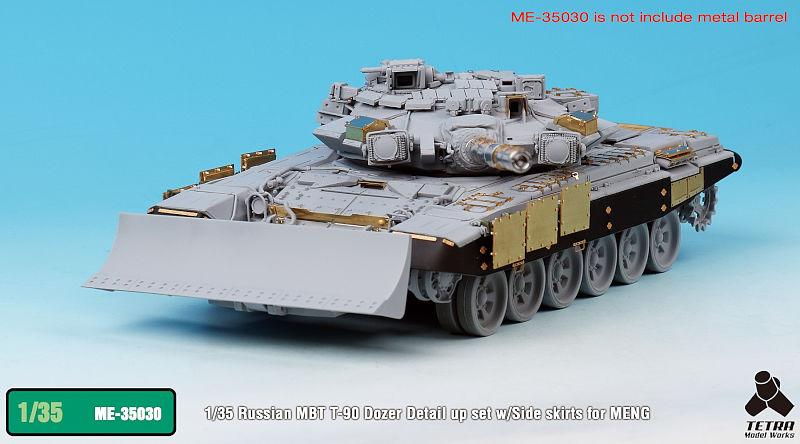 ME3530 1/35 ロシア陸軍 T-90 戦車 ドーザーブレード搭載(MEN社)用 エッチングパーツ サイドスカート付き