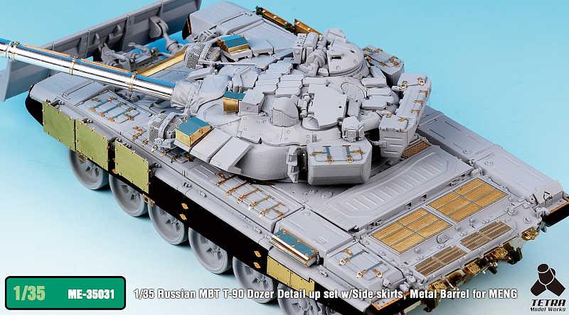 ME3531 1/35 ロシア陸軍 T-90 戦車 ドーザーブレード搭載(MEN社)用 エッチングパーツ サイドスカート、金属砲身付き
