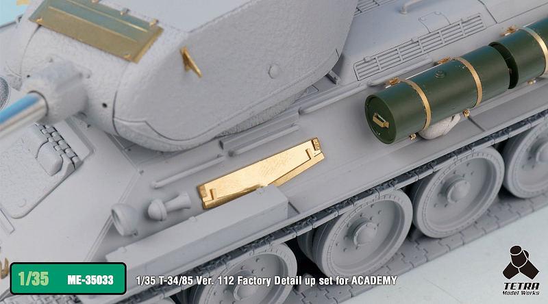 ME3533 1/35 ロシア陸軍 T-34/85 戦車 第112工場製(AC社)用 エッチングパーツ