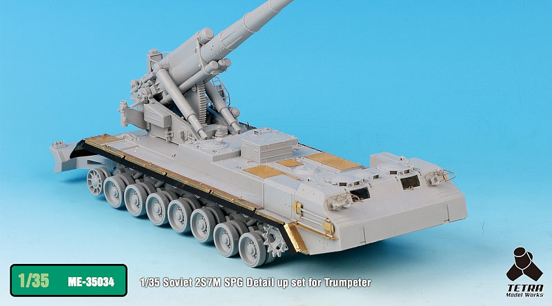 ME3534 1/35 ロシア陸軍 2S7M 自走カノン砲 (TR社)用 エッチングパーツ