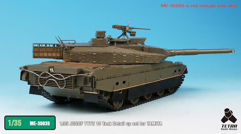 ME3535 1/35 陸上自衛隊 10式戦車(T社)用 エッチングパーツ