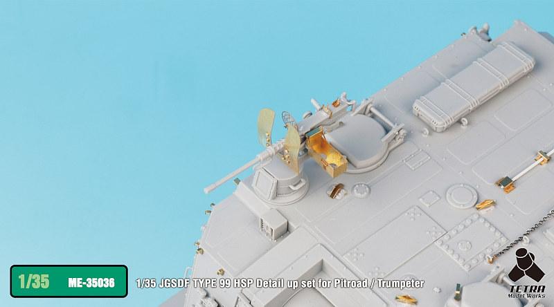 ME3536 1/35 陸上自衛隊 99式自走榴弾砲(ピットロード)用 エッチングパーツ