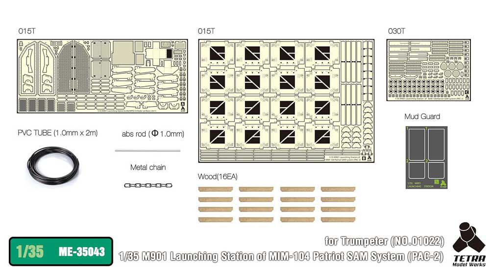 ME3543 1/35 MIM-104C ペトリオット PAC-2/レーダー(TR社 No.01022)用 エッチングパーツ
