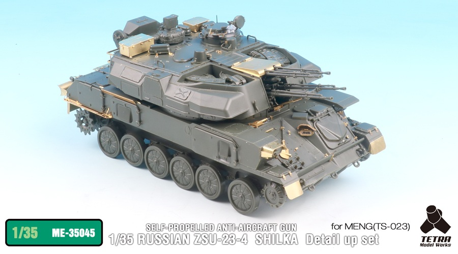 ME3545 1/35 ロシア陸軍 ZSU-23-4 シルカ自走高射機関砲(MEN社)用 エッチングパーツ