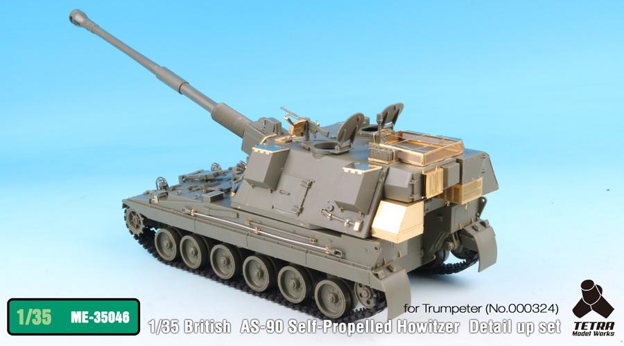 ME3546 1/35 イギリス陸軍 155mm自走砲 AS-90(TR社)用 エッチングパーツ