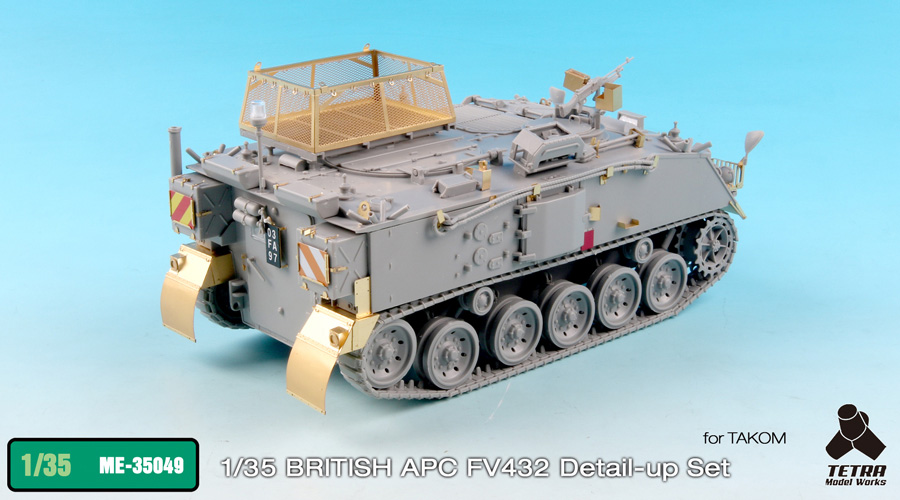 ME3549 1/35 イギリス陸軍 FV432 MK.2/1 装甲兵員輸送車(TAK社)用 エッチングパーツ