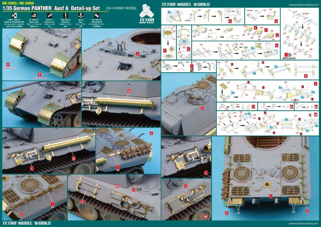 ME3555 1/35 ドイツ陸軍 パンターA型戦車(HB社)用 エッチングパーツ