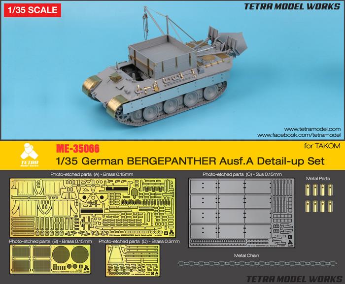 ME3566 1/35 ドイツ ベルゲパンターA型(TAK社)用 エッチングパーツ