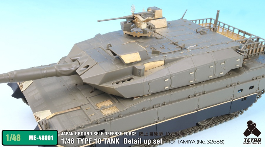 ME4801 1/48 陸上自衛隊 10式戦車(T社32588)用 エッチングパーツ