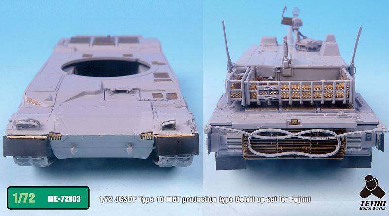 ME7203 1/72 陸上自衛隊 10式戦車 量産型(F社)用 エッチングパーツ