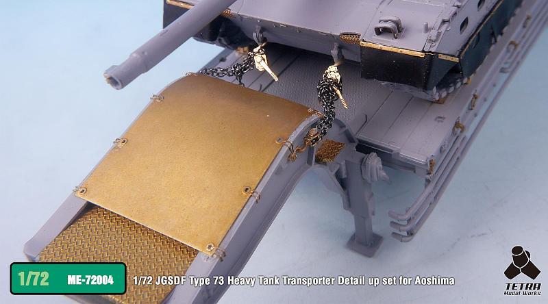 ME7204 1/72 陸上自衛隊 73式特大型セミトレーラー(A社)用 エッチングパーツ