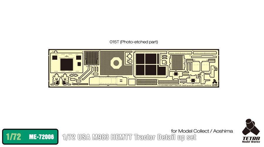 ME7206 1/72 アメリカ陸軍 M983 HEMTT トラクター(A社)用 エッチングパーツ