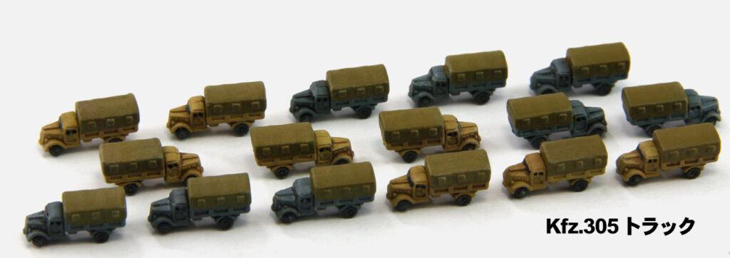 MI02 1/700 WWII ドイツ軍用車両セット 1