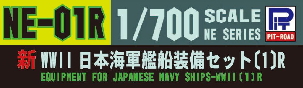 NE01R 1/700 新 WWII 日本海軍 艦船装備セット 1 R