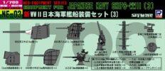 NE03 1/700 新 WWII 日本海軍 艦船装備セット 3