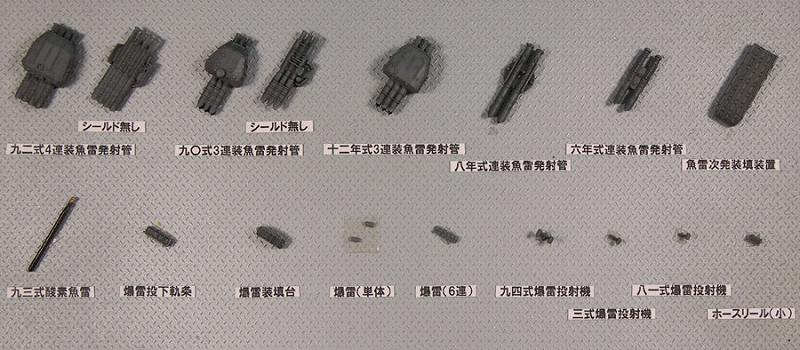 NE04 1/700 新 WWII 日本海軍 艦船装備セット 4