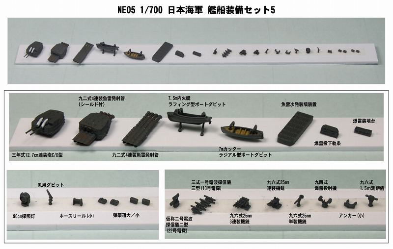 NE05 1/700 新 WWII 日本海軍 艦船装備セット 5