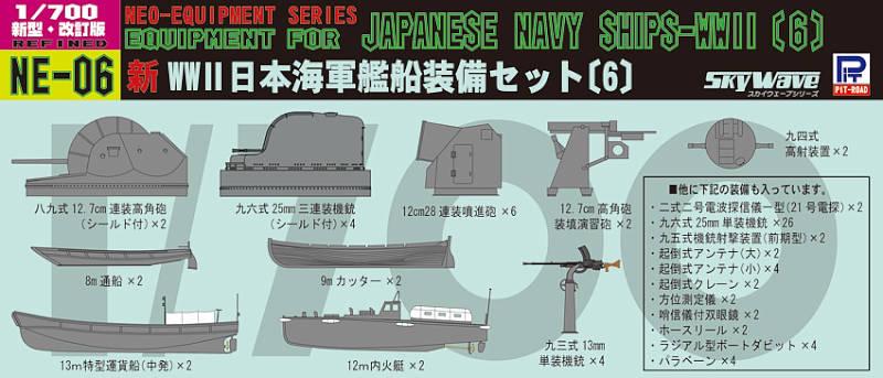 NE06 1/700 新 WWII 日本海軍 艦船装備セット 6