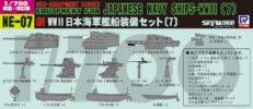 NE07 1/700 新 WWII 日本海軍 艦船装備セット 7