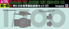 NE09 1/700 新 WWII 日本海軍 艦船装備セット 9