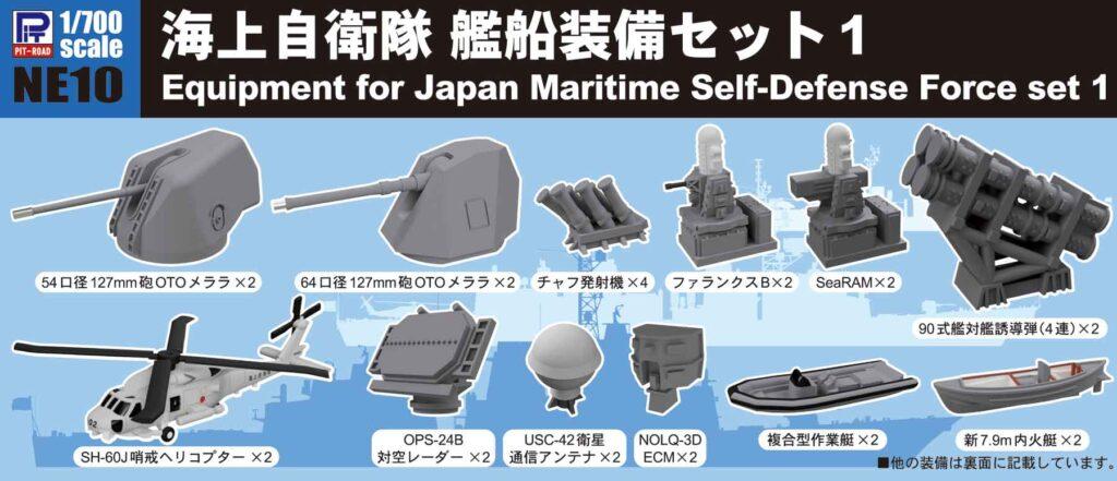 NE10 1/700 海上自衛隊 艦船装備セット 1